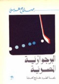 البرجوازية المصرية ولعبة الطرد خارج الحلبة