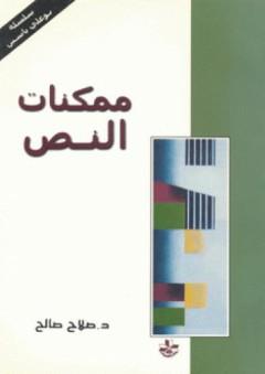 ممكنات النص - صلاح صالح