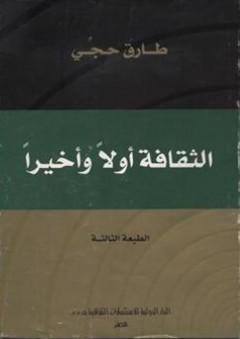 المدير ، القائد والمفكر الاستراتيجي - صلاح عبد القادر النعيمي