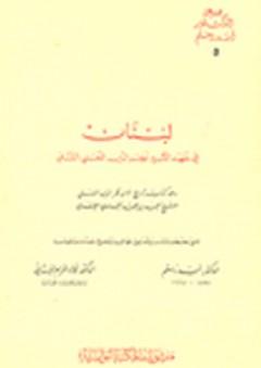 لبنان في عهد الأمير فخر الدين المعني الثاني