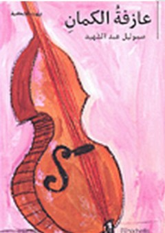 عازفة الكمان - صموئيل عبد الشهيد