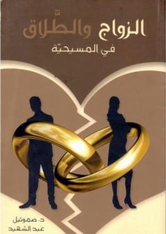 الزواج والطلاق في المسيحية - صموئيل عبد الشهيد