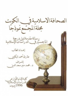 الصحافة الإسلامية في الكويت ؛ مجلة المجتمع نموذجا - طارق البكري