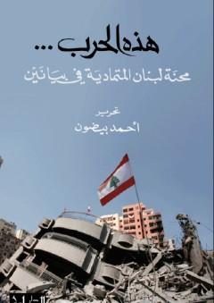 هذه الحرب: محنة لبنان المتمادية في بيانين