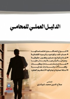 الدليل العملي للمحامي - صلاح الدين شوشاري