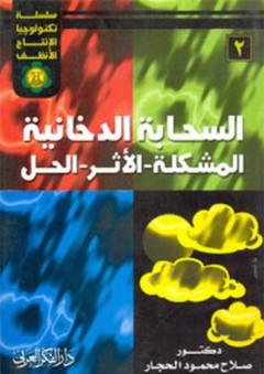سلسلة تكنولوجيا الإنتاج الأنظف : 2- السحابة الدخانية: المشكلة، الأثر، الحل - صلاح محمود الحجار