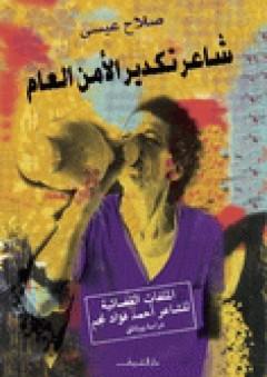 شاعر تكدير الأمن العام