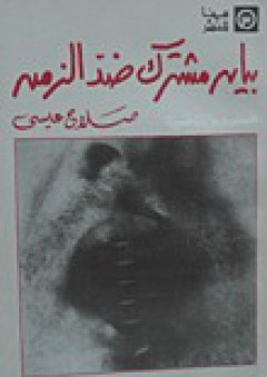 بيان مشترك ضد الزمن - صلاح عيسى
