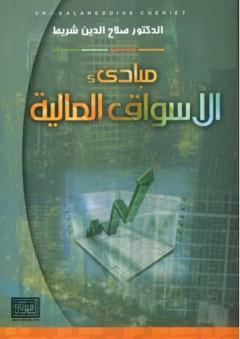 مبادئ الأسواق المالية - صلاح الدين شريط