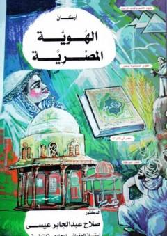 أركان الهوية المصرية - صلاح عبد الجابر عيسى