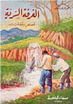 الغرفة السرية، قصص ومغامرات - صموئيل عبد الشهيد