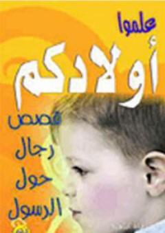 صدام الحضارات؛ إعادة صنع النظام العالمي - صموئيل هنتنغتون