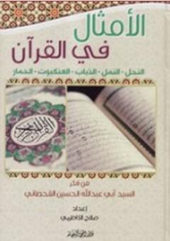 الأمثال في القرآن (النحل - النمل - الذباب - العنكبوت - الحمار) - صلاح الكاظمي