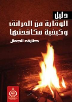 دليل الوقاية من الحرائق وكيفية مكافحتها - طارق الجمال