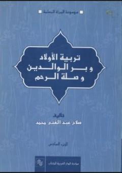 تربية الأولاد وبر الوالدين - صلاح عبد الغني محمد