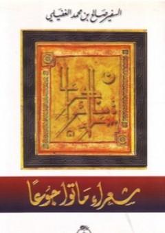 شعراء ماتوا جوعاً - صالح محمد الغفيلي