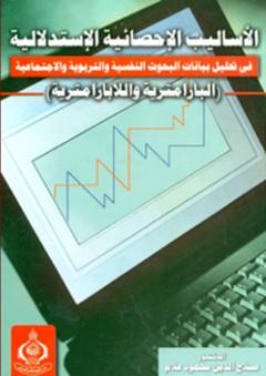 الأساليب الإحصائية الإستدلالية البارامترية واللابارامترية - صلاح الدين محمود