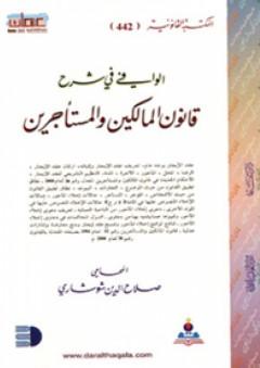 الوافي في شرح قانون المالكين والمستأجرين - صلاح الدين شوشاري