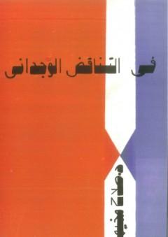 في التناقض الوجداني - صلاح مخيمر