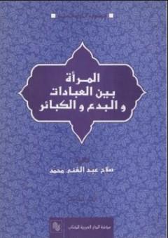 المرأة بين العبادات والبدع والكبائر - صلاح عبد الغني محمد