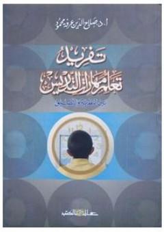 تفريد تعلم مهارات التدريس: بين النظرية والتطبيق - صلاح الدين عرفة محمود