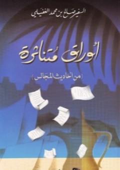 أوراق متناثرة (من أحاديث المجالس) - صالح محمد الغفيلي