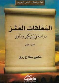 المعلقات العشر - دراسة في التشكيل والتأويل ج1 - صلاح رزق