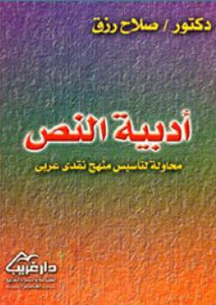 أدبية النص - محاولة لتأسيس منهج نقدى عربى - صلاح رزق