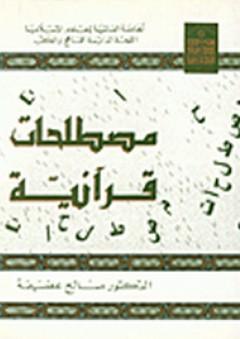 مصطلحات قرآنية