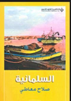 السلمانية - صلاح معاطي