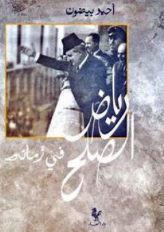رياض الصلح في زمانه - أحمد بيضون