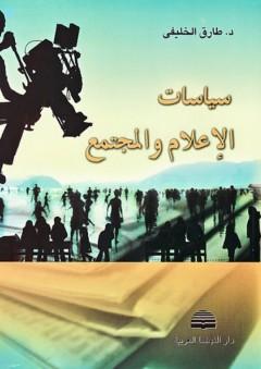 سياسات الإعلام والمجتمع - طارق الخليفي