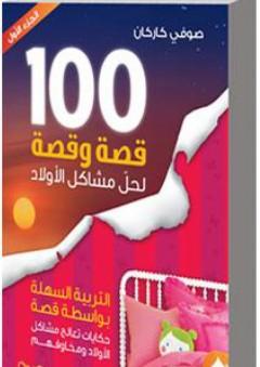 100 قصة وقصة لحل مشاكل الأولاد؛ التربية السهلة بواسطة قصة حكايات تعالج مشاكل الأولاد ومخاوفهم - الجزء الأول - صوفي كاركان