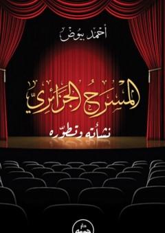 المسرح الجزائري ؛ نشأته وتطوره - أحمد بيوض