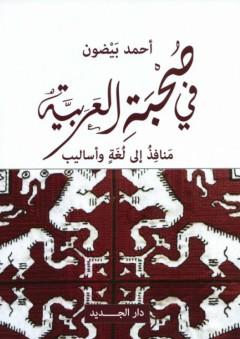 في صُحبة العربية - أحمد بيضون