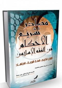 مجموعة شهادات ووثائق لخدمة تاريخ زماننا - صلاح عيسى