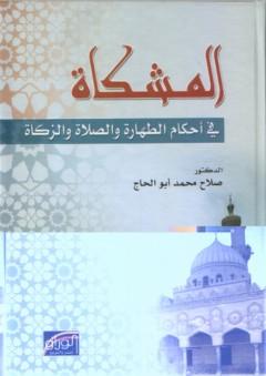 المشكاة في أحكام الطهارة والصلاة والزكاة - صلاح محمد أبو الحاج