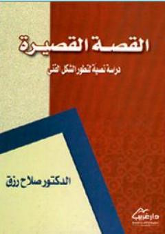 القصة القصيرة ؛ دراسة نصية لتطور الشكل الفني - صلاح رزق