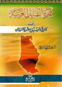 هجرة القبائل العربية إلى وادى النيل مصر والسودان - ضرار صالح ضرار
