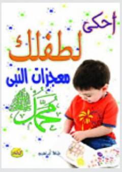 """معجزات النبى محمد """"صلى الله عليه وسلم"""""""