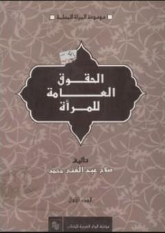 الحقوق العامة للمرأة - صلاح عبد الغني محمد