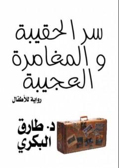 سر الحقيبة والمغامرة العجيبة - رواية للأطفال - طارق البكري