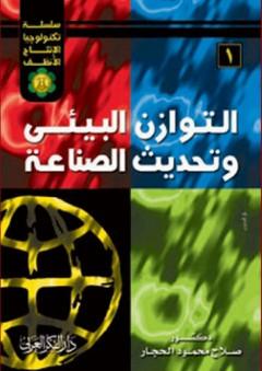 سلسلة تكنولوجيا الإنتاج الأنظف : 1- التوازن البيئي وتحديث الصناعة - صلاح محمود الحجار