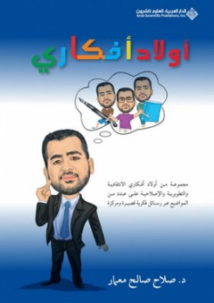 أولاد أفكاري - صلاح صالح معمار