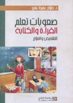 صعوبات تعلـم القراءة والكتابة ؛ التشخيص والعلاج - صلاح عميرة علي