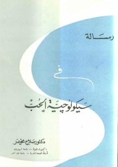 رسالة في سيكولوجية الحب - صلاح مخيمر