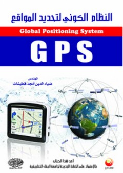 النظام الكوني لتحديد المواقع GPS