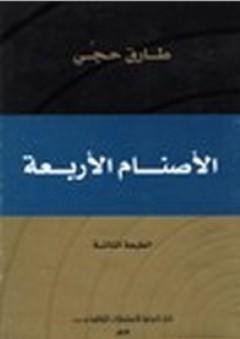 الأصنام الأربعة - طارق حجي