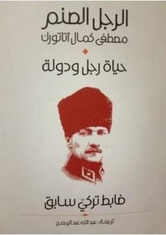 الرجل الصنم: كمال أتاتورك - ضابط تركي سابق