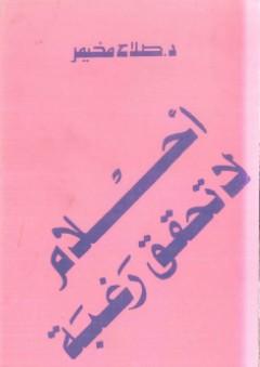 أحلام لا تحقق الرغبة - صلاح مخيمر